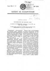 Снегоочиститель для железных дорог (патент 6284)