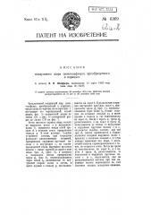 Воздушный шар (монгольфьер), преобразуемый в парашют (патент 6369)