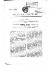 Электромагнитный счетчик электрических замыканий (патент 372)