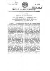 Устройство для световой рекламы (патент 7654)