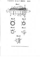 Втулка велосипедного колеса со свободным ходом (патент 2651)