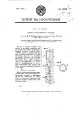 Цепной водоподъемный аппарат (патент 6609)