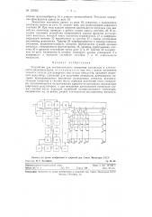 Устройство для автоматического измерения амплитуды и длительности видеоимпульсов (патент 123202)