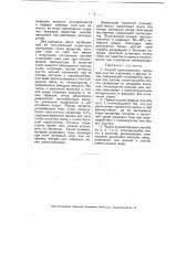 Способ приготовления массы для очистки ацетилена и др. газов (патент 4595)