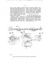 Рольганг для трубопрокатных станов (патент 7722)