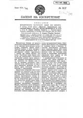 Металлическое пустотелое крыло для самолета (патент 8137)