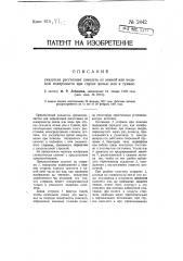 Указатель расстояния самолета от земной или водяной поверхности при спуске ночью или в тумане (патент 2442)