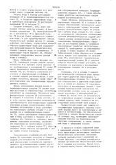 Канал для защиты от эвтрофикации природного водоема сточными водами (патент 899498)