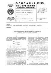 Способ получения моноэфиров м-замещенных а- аминоалкилфосфоновых кислот (патент 292986)