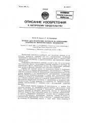 Прибор для получения волокон из небольших количеств, например 0,2-10, полимера (патент 124577)