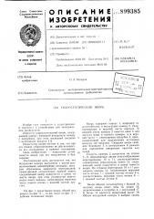 Гидростатический якорь (патент 899385)