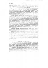 Способ и устройство для инкубации икры рыб, например лососей (патент 120078)