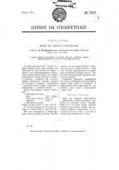 Заряд для пенного огнетушителя (патент 7016)