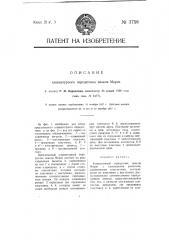 Клавиатурный передатчик знаков морзе (патент 3758)