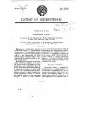 Метательная стрелка (патент 8266)