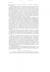 Устройство для автоматического управления циклом ступенчатой подачи на станках для глубокого сверления (патент 124275)