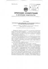 Устройство для измерения гистерезисных потерь в ферромагнитных материалах (патент 119262)