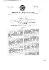 Тепловоз с электрической передачей работы от первичных двигателей к ведущим осям (патент 1754)