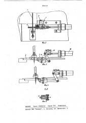 Устройство для обрезки нити на швейной машине (патент 896115)
