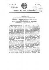 Приспособление для выгрузки шахтных печей (патент 7219)