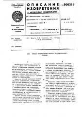 Способ изготовления гибкого экранированного провода (патент 900319)