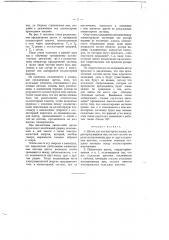 Щетки для коллекторных машин (патент 789)