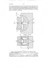 Плунжерный зажим для обработки стыков вкладышей двигателя (патент 119063)