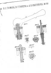 Прибор для вытаскивания дымогарных труб (патент 1191)