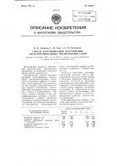 Способ пластификации желатиновых светочувствительных эмульсионных слоев (патент 108677)