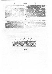 Стена здания (патент 1794154)
