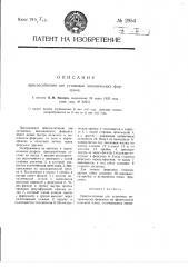 Приспособление для установки механических форсунок (патент 2954)