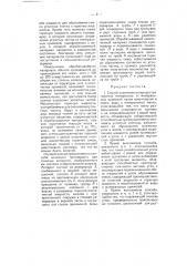 Способ отделения углеродистых горючих материалов от минеральных примесей (патент 5278)