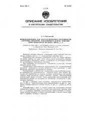 Приспособление для корректирования погрешности счетчика оборотов, измеряющего длину изделий типа проволоки, провода, нити и т.п. (патент 121239)