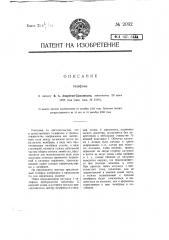 Телефон (патент 2092)