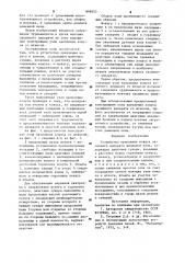 Устройство крепления конуса засыпного аппарата доменной печи (патент 899653)