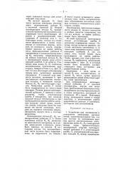 Нивелир (патент 6184)