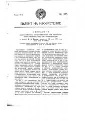 Приспособление, предназначенное для преобразования тепловой энергии в механическую (патент 1525)