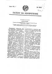 Анемограф (патент 8581)