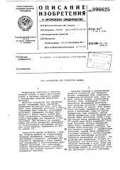 Устройство для обработки данных (патент 896625)