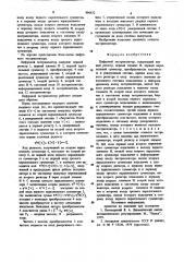 Цифровой экстраполятор (патент 896632)