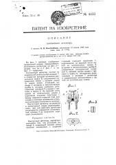 Контактный детектор (патент 4433)