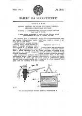 Ручной прибор для мытья тротуаров и гладких, например, асфальтовых мостовых (патент 7650)