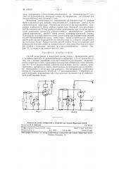 Способ регистрации и измерения малых токов (патент 119615)