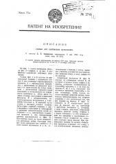 Станок для клеймения пунсонами (патент 2741)