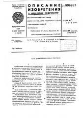 Дифференциальная система (патент 896767)