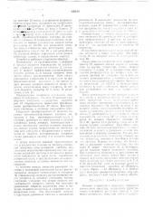 Весовое устройство (патент 293180)