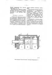 Зажим для прядильных вытяжных цилиндров (патент 5939)