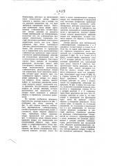 Устройство для автоматической стабилизации самолетов (патент 2259)