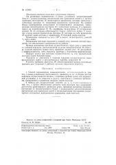 Способ перемещения камышекосилок и шасси для осуществления этого способа (патент 119031)
