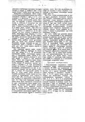 Стержневой комбинационный замок (патент 31232)